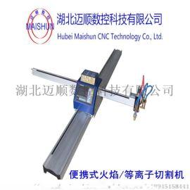 便携式数控切割机MSBX-1530小型数控切割机