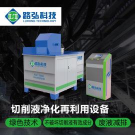 路弘科技切削液净化处理,回收过滤设备