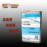 粘塑料尼龙胶水,H1506耐高温融合性粘接尼龙胶水