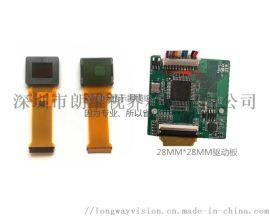0.5寸OLED大屏幕微型显示器定制HDMI接口