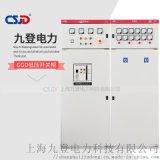 定做GGD低压开关柜、动力柜、高低压成套设备
