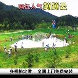 河南焦作景區農莊無動力雲朵蹦蹦牀充氣跳跳雲樂園