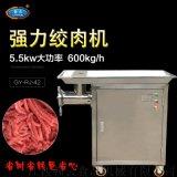 大型立式不鏽鋼絞肉機,絞碎牛肉豬肉雞肉顆粒機