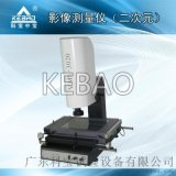 二次元影像测量仪 影像仪 小型自动影像测量仪
