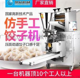 旭众仿手工210饺子机商用全自动多功能包陷机饺子机