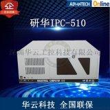 研华工控机IPC-510 4U上机式工业主机