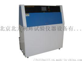 北京利辉UV紫外线老化测试仪ZN-P通用款