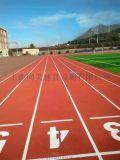 新昌环保型塑胶跑道室外塑胶跑道体育施工有限公司