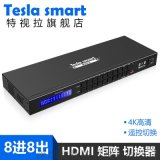 HDMI矩阵8进8出 4K高清 网口串口控制
