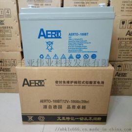艾亚特AERTO-100BT铅酸免维护蓄电池12V