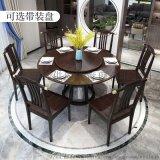新中式實木餐桌椅組合輕奢簡約飯廳帶轉盤餐桌圓形飯桌