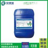 安捷诚不锈钢除锈剂AJC6002