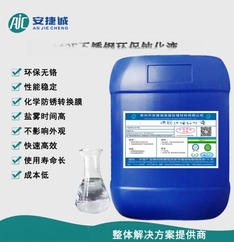 440F不鏽鋼環保鈍化液