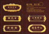 天津各类科室牌定做定制 **酒店门牌制作 找富国量大优惠
