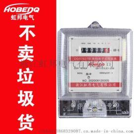 单相哈型出租房220V家用电能表电度表