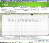 徐州管家婆千方百剂管理软件V13.0