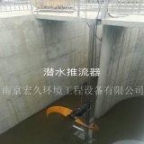 南京低速推流器QJB2.2/4-1600/2-36