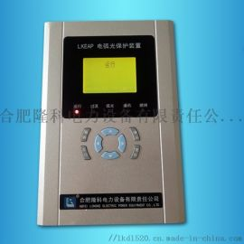 微机弧光保护装置     弧光监测系统