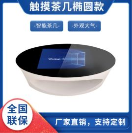 32寸触摸茶几防水高清显示屏电容触摸椭圆桌查询桌