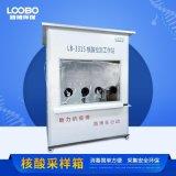 LB-3315 可移動雙人覈酸採樣工作站