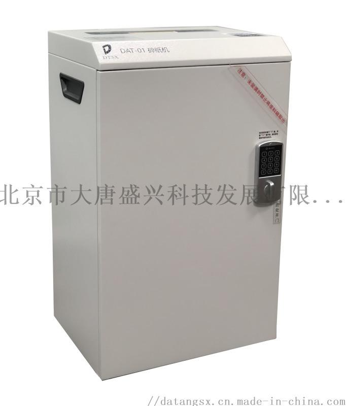 北京大唐盛兴保密碎纸机DAT-01一级碎纸机