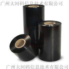 全树脂碳带 条码标签合成纸热转印机PET电子产品