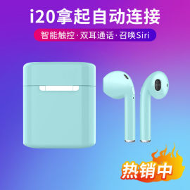 i20蓝牙耳机
