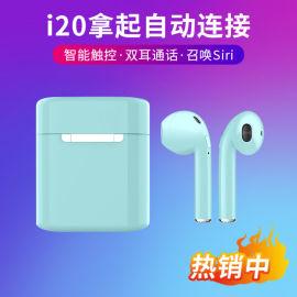 i20藍牙耳機