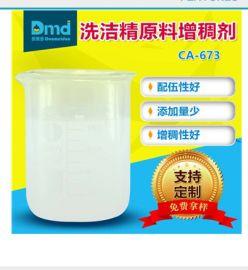 洗洁精原料增稠剂 优异的干湿擦牢度 让增稠更放心