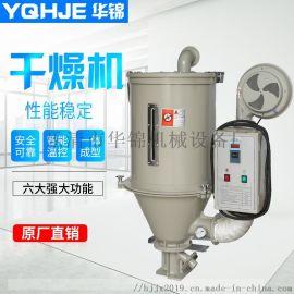 华锦 热风式料斗干燥机