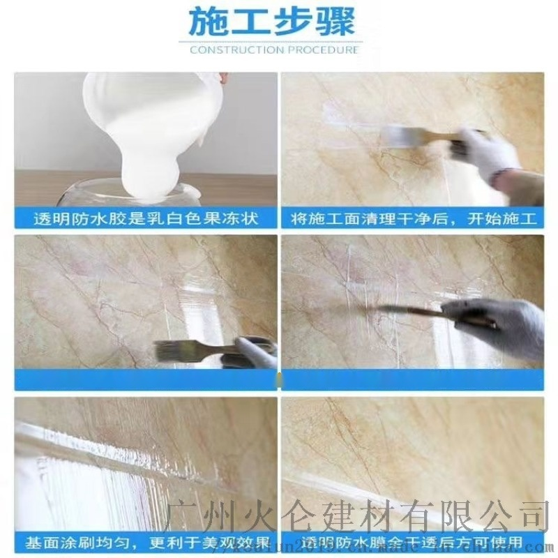 耐博仕室瓷砖表面外墙漏水补漏透明防水胶