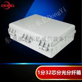 32芯光纤分纤箱耐磨耐用