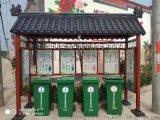 成套公园垃圾投放亭多少价钱