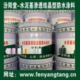 水泥基渗透结晶型防水涂料、粘结力强、涂膜坚韧、抗水
