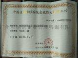 深圳南山空調維修保養資質怎麼申報