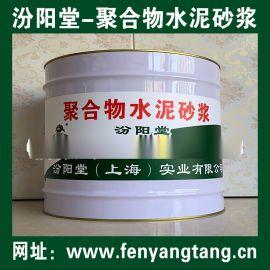聚合物水泥砂浆、方便,工期短,施工安全简便