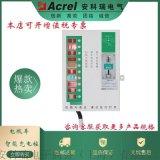 安科瑞 ACX-10AY 电瓶车10路智能充电桩