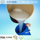 加成型液體矽橡膠 雙組分液體矽橡膠