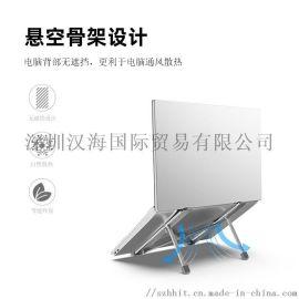 电脑支架 Laptop Stand