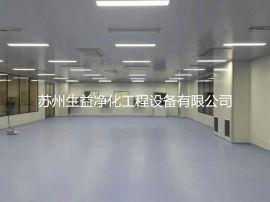 苏州厂家直供承接无尘车间净化工程