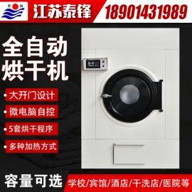 自动烘干机 毛巾烘干机 电加热烘干机 工业烘干机