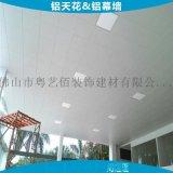 海關大樓辦公區吊頂鋁扣板 工程集成吊頂扣板