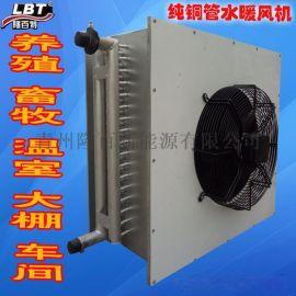 供应花卉温室大棚养殖热水暖风机采暖加温设备