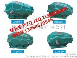 深圳ZQ400齿轮减速机厂家 ZQ500减速器