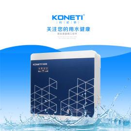 科尼特净水器 家用纯水机