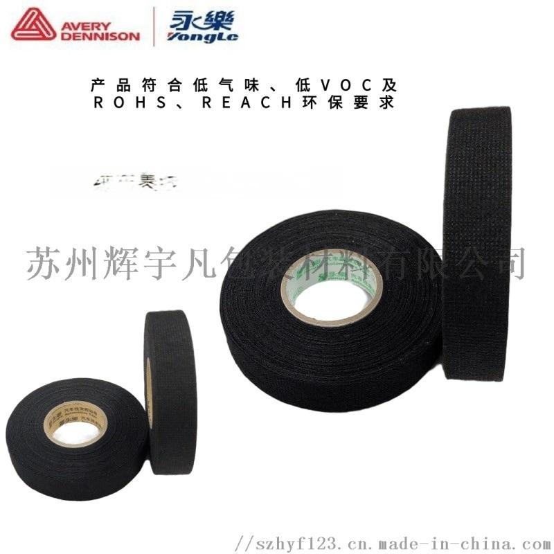 永樂汽車線束絨布膠帶裹線降燥音環保阻燃