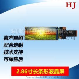 2.9寸长条形TFT屏幕376x960分辨率