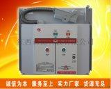 真空斷路器/ZN63-12戶壓手車式斷路器內高