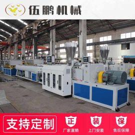塑料管材挤出生产线 PVC管材生产线塑料挤出机