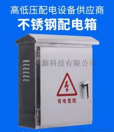 防水户外壁挂配电箱 JXF不锈钢低压成套配电箱
